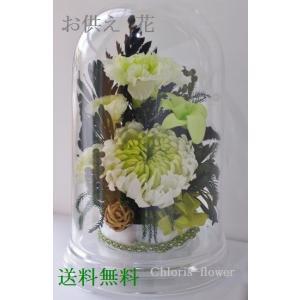 お彼岸 お供え花 和風アレンジ 緑ドーム仏花 手入れ不要プリザーブドフラワー 輪菊 選べる5色 chloris-flower