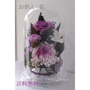 お供え 花 紫ドーム仏花 簡単に飾れお手入れ不要 選べる5色 chloris-flower