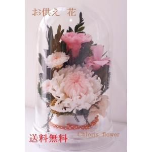 お供え 和風アレンジ 桃ドーム仏花 手入れ不要プリザーブドフラワー 選べる5色  chloris-flower