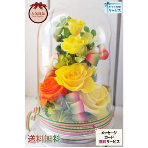 傘寿 米寿 プリザーブドフラワー 黄色い花 イエロードーム プレゼント|chloris-flower
