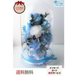 青いカーネーション プリザーブドフラワー ブルーカーネ ドームアレンジ |chloris-flower