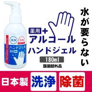 即納 薬用アルコール ハンドジェル 日本製 アルコール配合 除菌  ウイルス対策  アルコール180...