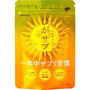 新時代 UV 飲む 日焼け止め 紫外線 対策 ひがサプリ UV ケア サプリメント お肌にストレス無...