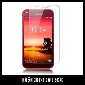 京セラ Softbank DIGNO F/Y!mobile Digno E 503KC 強化ガラスフィルム【日本製硝子使用】|chobobubu
