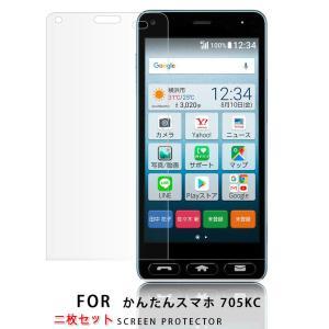 二枚セット Y!mobile かんたんスマホ 705KC 強化ガラス液晶保護フィルム|chobobubu