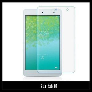 Qua tab 01 au強化ガラスフィルム 8インチタブレット用液晶保護フィルム硬度9H 反射防止 (Qua tab 01 au, ガラスフィルム)【日本製硝子使用】|chobobubu