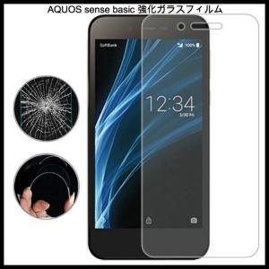 au AQUOS sense basicガラスフィルム  AQUOS ベシック(アクオス ベシック)【日本製硝子使用】【送料無料】|chobobubu