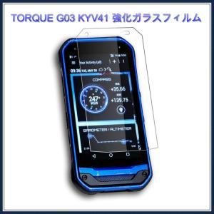 TORQUE G03 KYV41/ TORQUE G04強化ガラスフィルム Android スマホ au  9H 厚み 0.3mm 液晶保護フィルム保護シート【送料無料】【日本製硝子使用】|chobobubu
