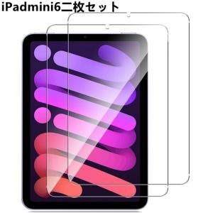 二枚セットIPAD mini4/ipadmini5/ipadmini6強化ガラス保護フィルム【日本製硝子使用】|chobobubu