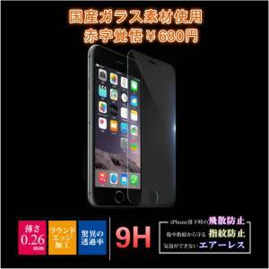 iPhone4/4s/5/5s/5SE/6/6S/6plus/6splus/7/7Plus/8/8Plus/iPhone X/Xr/Xs/XsMax/iPhone11/11pro/11ProMax 強化ガラスフィルム【日本製硝子使用】|chobobubu