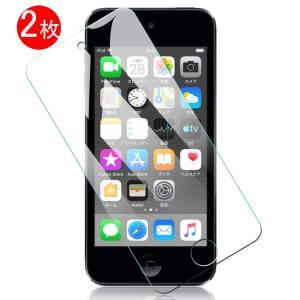 二枚セット iPod touch 7 2019 液晶強化ガラス 99%透過率 硬度9H 日本製硝子使用|chobobubu