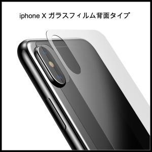 【送料無料】【日本製硝子使用】iPhoneX 背面強化ガラス保護フィルム ガラスフィルム 液晶保護フィルム保護シートケースにじゃましない! |chobobubu
