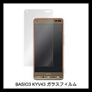 京セラBASIO3 KYV43 ガラスフィルム   au Android スマホ液晶保護フィルム【送料無料】【日本製硝子使用】|chobobubu