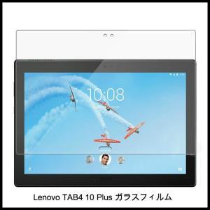 Lenovo TAB4 10 / Lenovo TAB4 10Plus タブレット 強化ガラスフィルム液晶保護フィルム保護シート【日本製硝子使用】 chobobubu