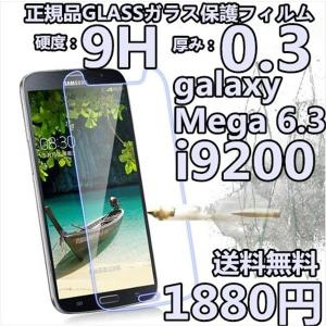 Galaxy Mega 6.3 i9200ガラスフィルム ギャラクシMega 6.3 i9200  強化透明ガラスフィルム液晶保護フィルム【日本製硝子使用】 chobobubu