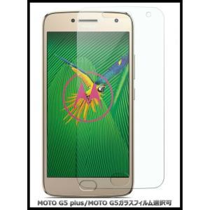 Moto G5 / Moto G5 Plus 強化ガラス 硬度9H モトG5 モトG5プラス液晶保護 強化ガラスシート 強化ガラスフィルム 9H 厚み 0.3mm 液晶保護フィルム保護シート chobobubu