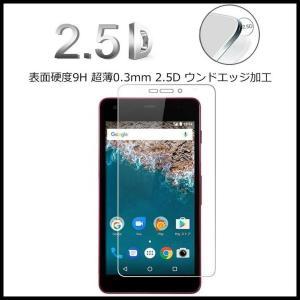 Y!mobile andriod one S3  Y!モバイル ワン エスサン液晶保護ガラスフィルム 9H 耐衝撃 スマホ ワイモバイル andriod one s3 【送料無料】【日本製硝子使用】|chobobubu