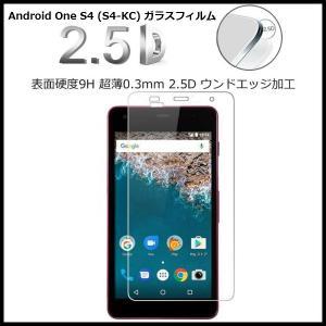 Y!mobile andriod one S4  DIGNO J 液晶保護ガラスフィルム 9H 耐衝撃 スマホ ワイモバイル andriod one s4 digno j【日本製硝子使用】|chobobubu