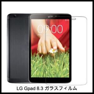 【日本製硝子使用】LG G Pad 8.3 LG-V500  ガラスフィルム 8インチ タブレット タブレット 強化ガラスフィルム  chobobubu