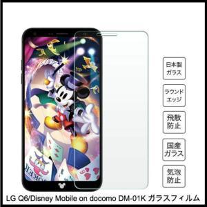 LG Q6 ガラスフィルム 強化ガラスフィルム Disney Mobile on docomo DM-01K ガラスフィルム  液晶保護フィルム保護シート 【日本製硝子使用】|chobobubu