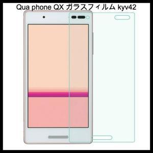 京セラQua phone QX ガラスフィルム kyv42 保護フィルム 強化 気泡ゼロ 0.3mm 硬度9H 飛散防止 指紋防止 キュアフォン 【送料無料】【日本製硝子使用】|chobobubu