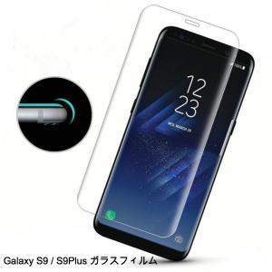 GalaxyS8 GalaxyS8Plus GalaxyS9 GalaxyS9Plus  クリア、ブラック枠付き強化ガラス保護フィルム 3D全面カバー 9H 3D 0.26mm【日本製硝子使用】|chobobubu
