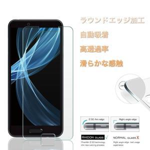 【日本製硝子使用】AQUOS sense plus 2018 Android One X4 ガラスフィルム <br>AQUOS センセム 9H 厚み 0.3mm 液晶保護フィルム保護シートアクオスセンセ|chobobubu