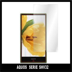 Au AQUOS SERIE SHV32 強化ガラスフィルム【日本製硝子使用】|chobobubu
