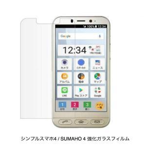 二枚セットAQUOS simple sumaho4 保護フィルム Softbannk Simple 強化ガラス液晶保護フィルム|chobobubu