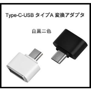 USB 3.1 type-c USB 3.0 Type A 変換アダプター コネクタ  USBタイプA 変換アダプタ Type-C OTG (On The Go)アダプター|chobobubu
