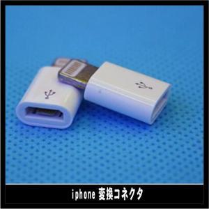 マイクロUSB microUSBケーブルから変換アダプタiPhone6/6Plus/6s/6sPlus/iPhone5/5S/5C/SEに対応【送料無料】|chobobubu