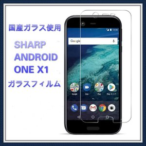 Y!mobile Android One X1 Y!モバイル ワン エスワン 液晶保護ガラスフィルム 一回り小さいサイズで画面をしっかりカバー 【送料無料】【日本製硝子使用】|chobobubu