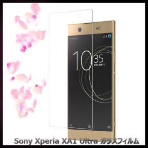 Xperia XA1 Ultra 強化ガラス保護フィルム 前面タイプ  液晶保護フィルム保護シート 【日本製硝子使用】 chobobubu
