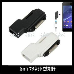 Micro-USB - マグネット充電変換アダプター for Xperia (TM) Z3 Compact/Z3/Z2/A2/ZL2/Z2 Tablet/Z1 f/Z1/Z Ultra Xperia マグネット式|chobobubu