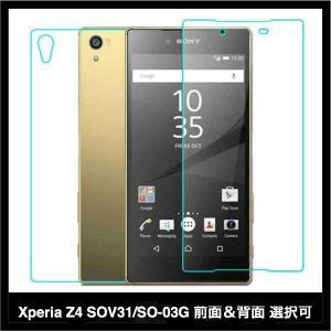 Docomo xperia Z4 SOV31 / au xperia Z4 SO-03G強化ガラス製保護フィルム9H 0.3MM ( 前面タイプ&背面タイプ選択可)【日本製硝子使用】|chobobubu