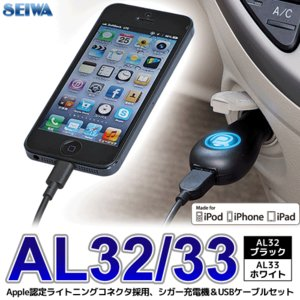 iPhone5 充電器 ライトニングコネクタ シガー充電機 セイワ AL32 AL33|chobt