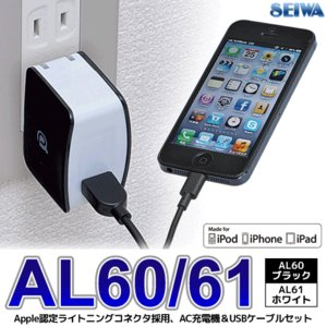 iPhone ACアダプター 充電器 ライトニングコネクタ  セイワ AL60 AL61|chobt
