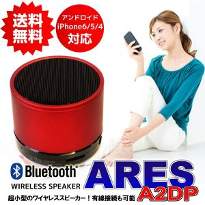 Bluetooth ワイヤレススピーカー ブルートゥース iPhone Android スマホ 音楽 ARES|chobt