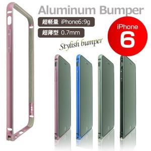 iPhone6 4.7インチ アルミ バンパー ストラップホール付き AV-IP6ALBP|chobt