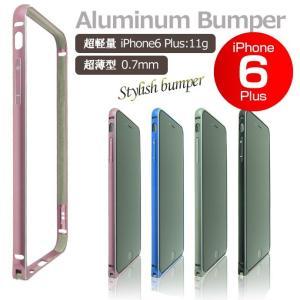 iPhone6 Plus 5.5インチ アルミ バンパー ストラップホール付き AV-IP6PALBP|chobt