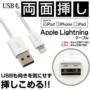 lightningケーブル USB コネクタが両面挿し対応 AV-LCWT100 AV-LCWT20|chobt
