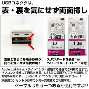 lightningケーブル USB コネクタが両面挿し対応 AV-LCWT100 AV-LCWT20|chobt|02