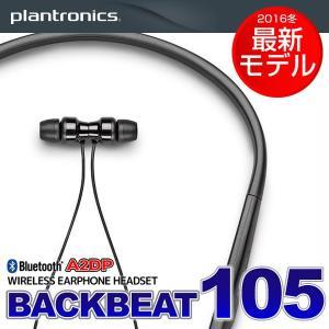 Bluetooth ブルートゥース イヤホン ヘッドセット ハンズフリー キット Plantronics プラントロニクス BackBeat105|chobt