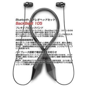 Bluetooth ブルートゥース イヤホン ヘッドセット ハンズフリー キット Plantronics プラントロニクス BackBeat105 chobt 02
