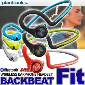 Bluetooth ブルートゥース イヤホン ヘッドセット ハンズフリー キット Plantronics プラントロニクス BACKBEAT Fit|chobt