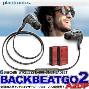 Bluetooth ブルートゥース イヤホン ヘッドセット ハンズフリー キット Plantronics プラントロニクス BACKBEAT GO2|chobt