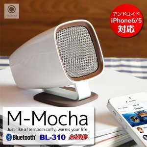Bluetooth スピーカー 小型 ワイヤレス iPhone Android スマートフォン対応 M-Mocha BL-310|chobt