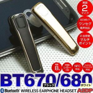 Bluetooth ブルートゥース イヤフォン ヘッドセット ハンズフリー イヤホンマイク SEIWA セイワ BT670ブラック BT680ホワイト|chobt