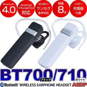Bluetooth ブルートゥース イヤフォン ヘッドセット ハンズフリー イヤホンマイク SEIWA セイワ BT700 BT710 chobt