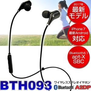 Bluetooth ブルートゥース イヤフォン 両耳 音楽 ワイヤレスイヤホン マイク BTH093|chobt